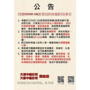 COVID-19防疫公告b.jpg